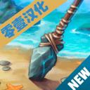 侏罗纪生存岛2破解版v1.3.8