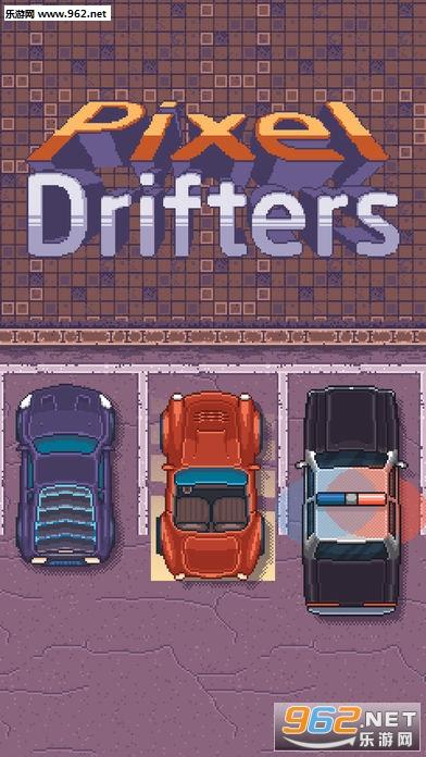 像素漂移Pixel Drifters最新破解版1.6截图4