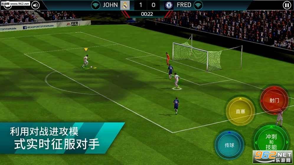 FIFA足球世界官方正式版v8.2.01_截图0