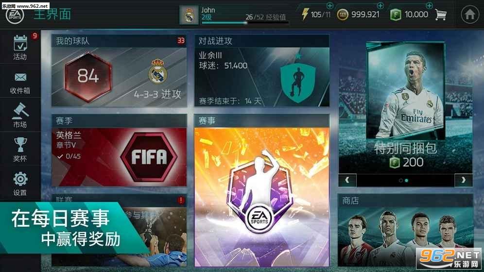 FIFA足球世界官方正式版v8.2.01_截图5