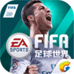 FIFA足球世界内测