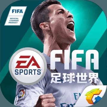 FIFA足球世界�v�正式版