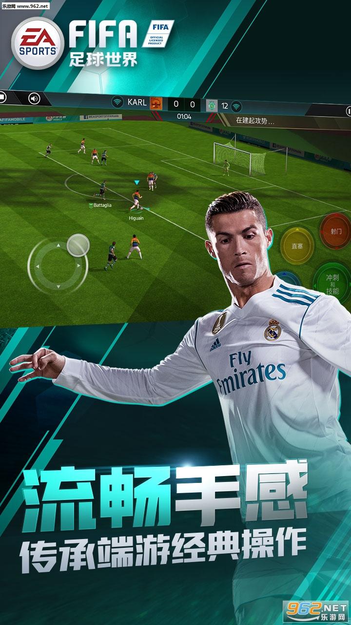 FIFA足球世界腾讯正式版v1.0.0.0.03_截图2