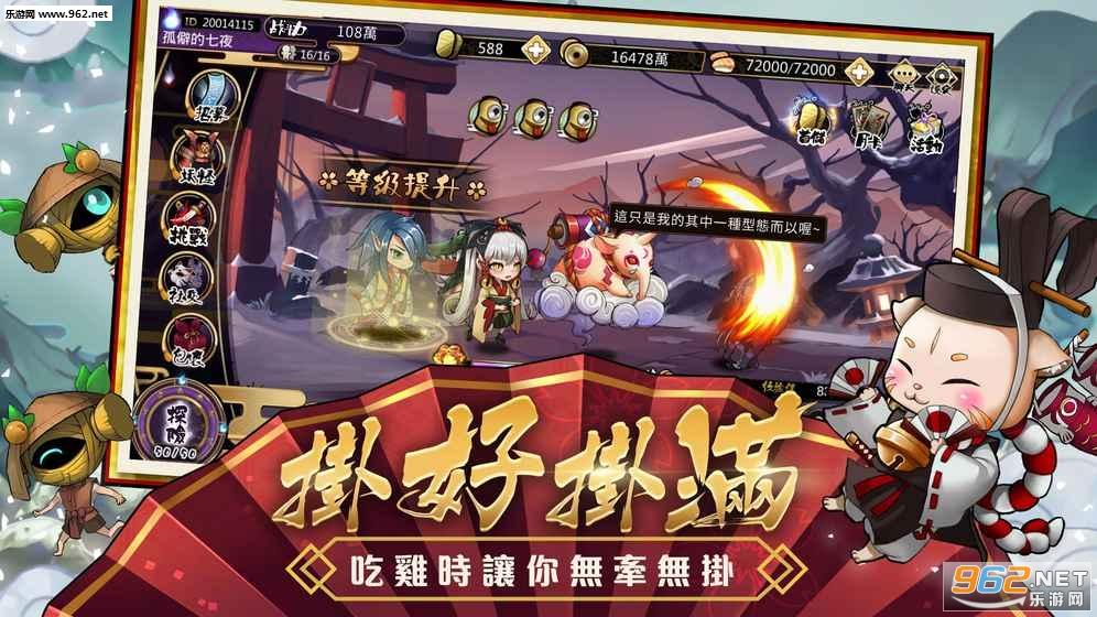 妖妖玖冒险安卓版v1.0.4截图2