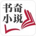 书奇小说app最新版v3.7.6.2022