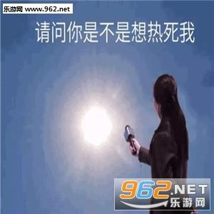 请问你是不是想热死我采访太阳表情包截图0