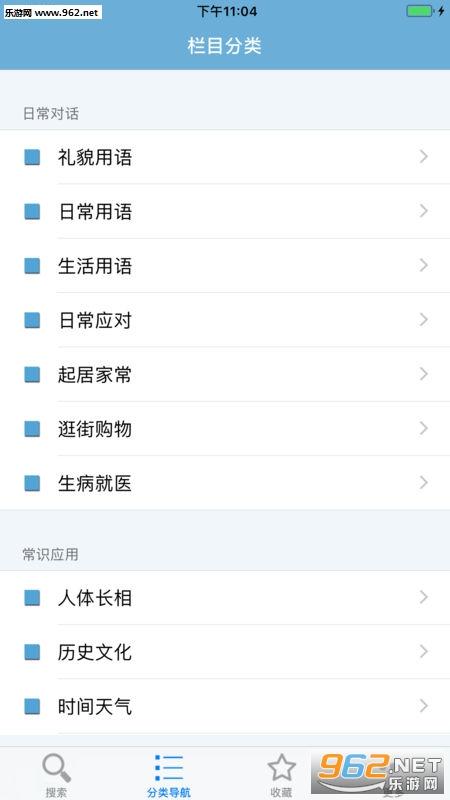 粤语发音词典苹果版v1.1_截图0