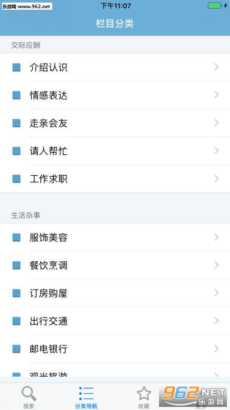 粤语发音词典苹果版v1.1_截图2