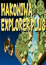箱庭探险者Plus(Hakoniwa Explorer Plus)