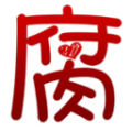 腐次元安卓版v1.5.5.0