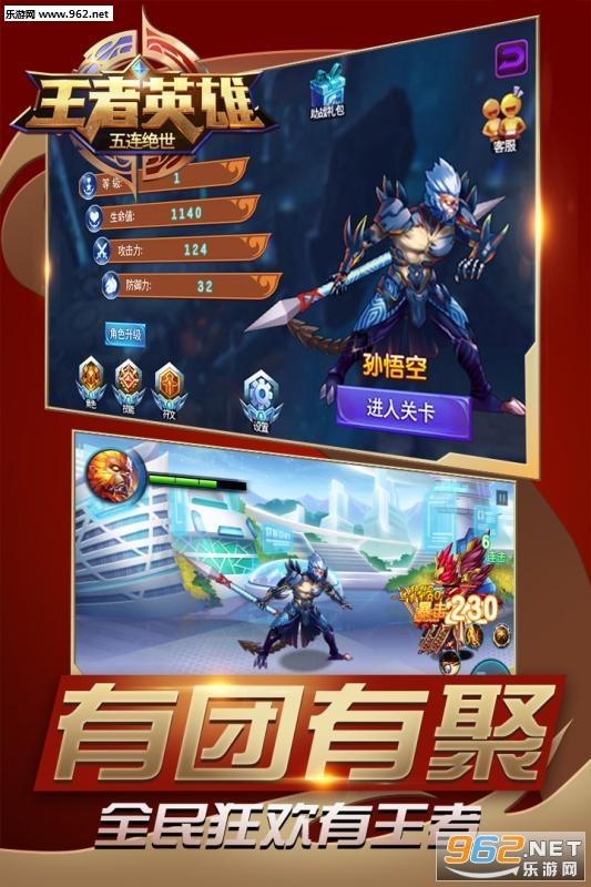 王者英雄五连绝世内购破解版v1.0.0_截图2