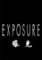 曝光(Exposure)
