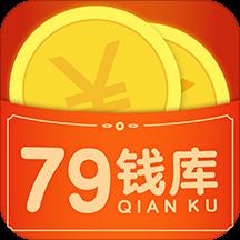 79钱库app