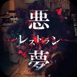 逃脱游戏噩梦餐厅汉化版v1.0.1