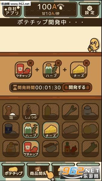 薯片厨房安卓版v1.0.1截图1