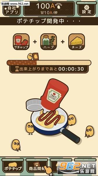 薯片厨房安卓版v1.0.1截图2