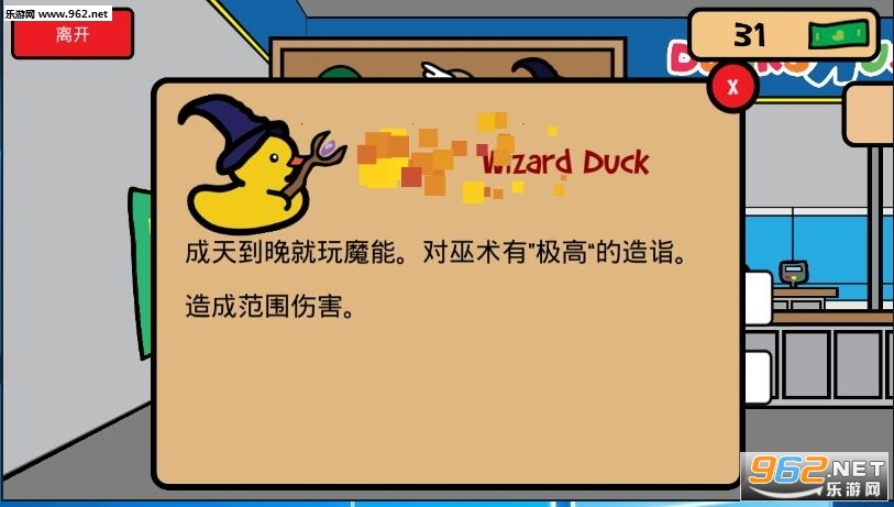 鸭子的战争中文破解版V1.3.5截图2