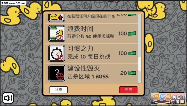 鸭子的战争中文破解版V1.3.5截图1