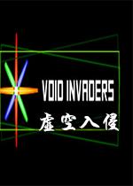 虚空入侵(Void Invaders)