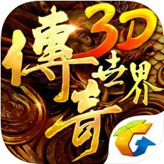 传奇世界3D苹果版v0.9.7