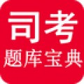 司考题库宝典appv1.1.2