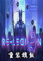 重装旗鼓(Re-Legion)Steam版
