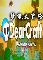 梦境大冒险(DearCraft)