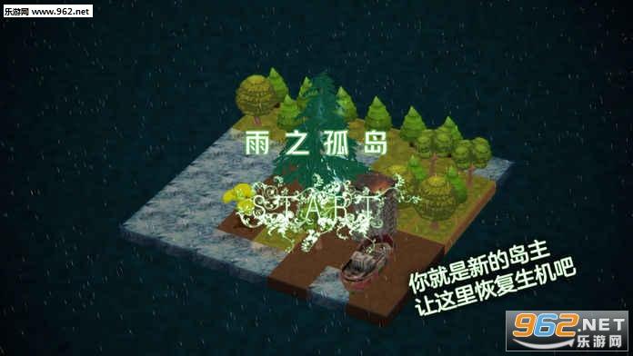 雨之孤岛官方版1.02截图1
