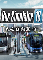 巴士模拟器18(Bus Simulator 18)