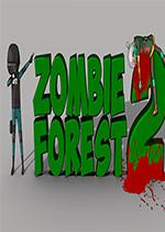 僵尸丛林2(Zombie Forest 2)