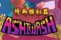 修脚模拟器(Ashi Wash)