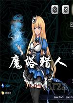 魔塔猎人(Tower Hunter:Erza's Trial)