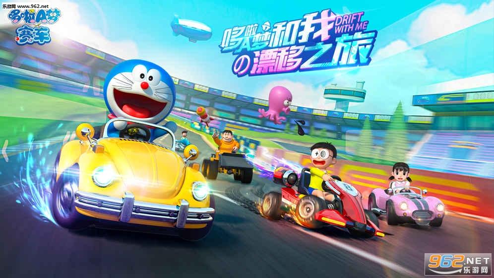安卓游戏 安卓赛车游戏 → 哆啦a梦赛车腾讯官方版 v0.7.