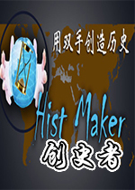 创史者(Hist Maker)