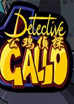 公鸡侦探(Detective Gallo)