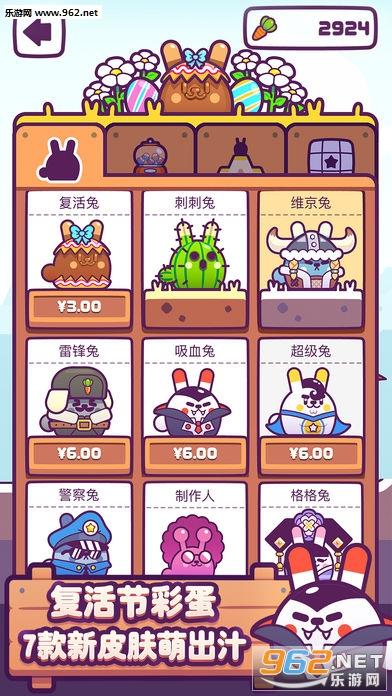 兔几蹦游戏下载|兔几蹦(fatbunny)手游蜥蜴版下载v0.官方v蜥蜴鳄鱼图片
