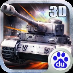 3D坦克争霸2百度版