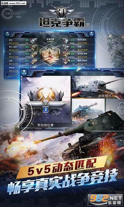 3D坦克争霸2百度版v1.3.2截图1