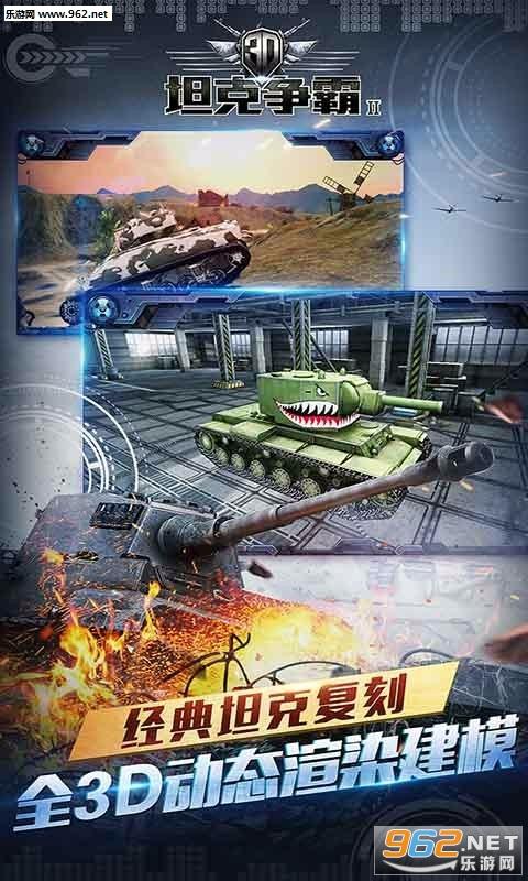 3D坦克争霸2百度版v1.3.2截图3
