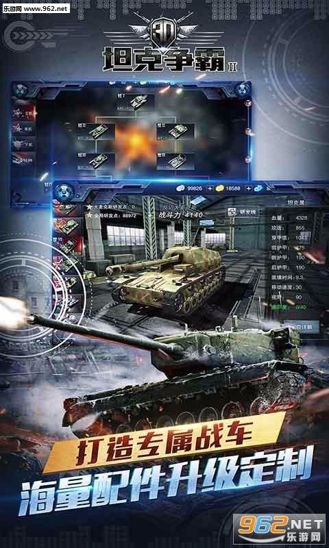3D坦克争霸2百度版v1.3.2截图4