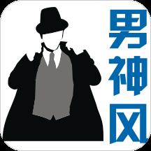 男神风app