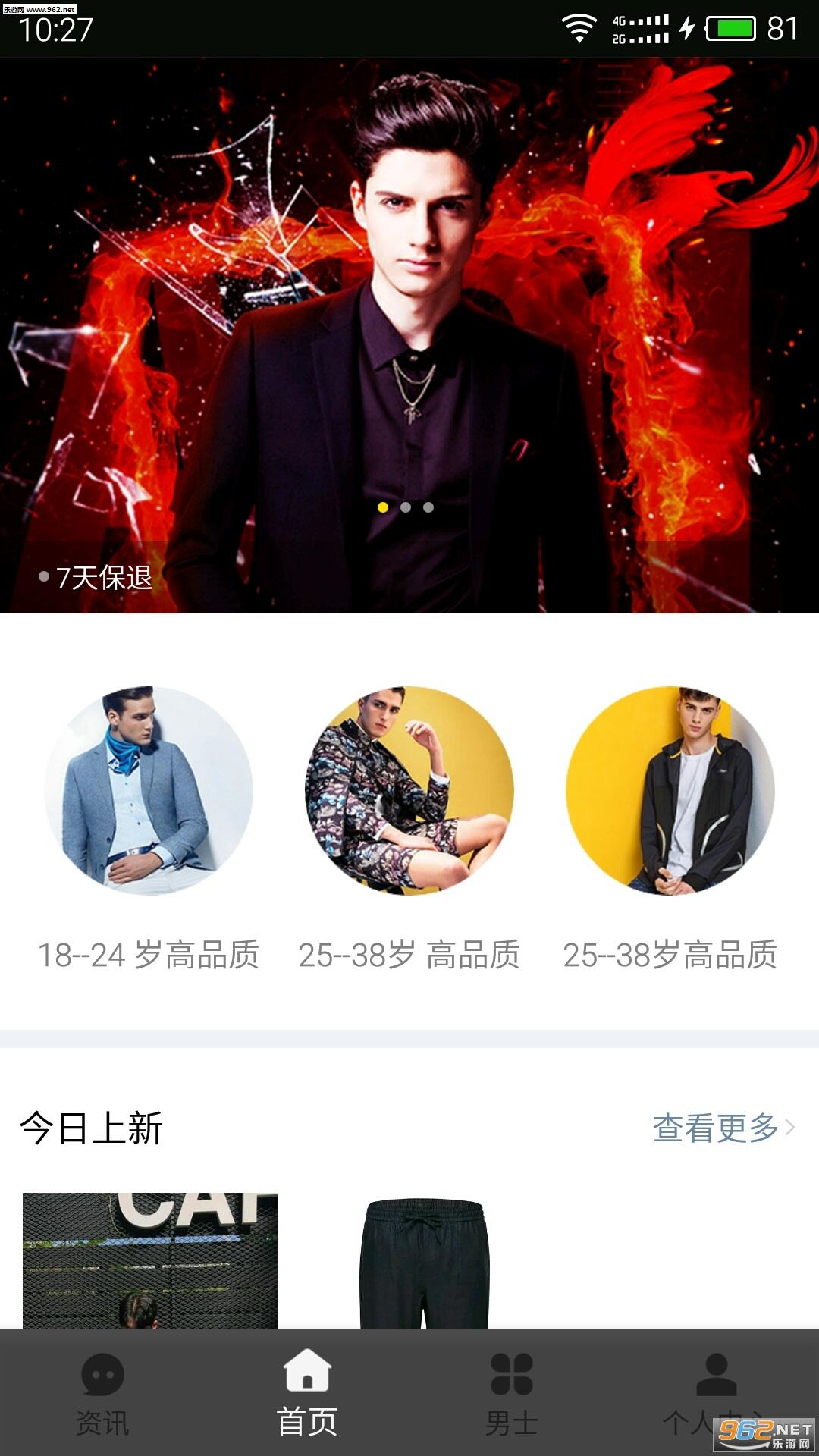 男神风appv1.2.1截图0