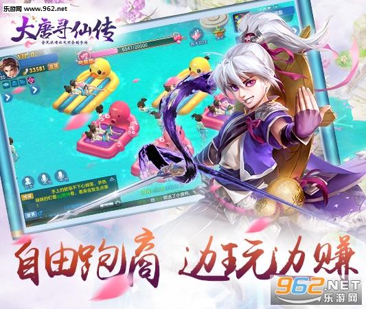 大唐寻仙传官方版v1.0.89_截图0