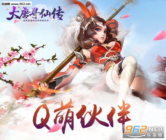 大唐寻仙传官方版v1.0.89_截图2