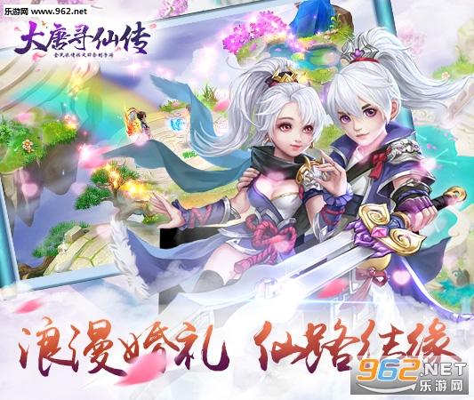大唐寻仙传官方版v1.0.89_截图3