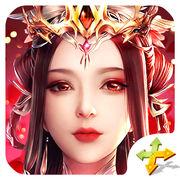 轩辕三国志苹果版