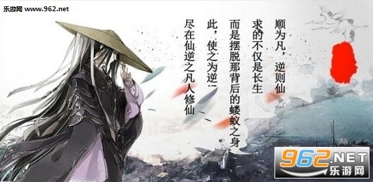 仙逆之凡人修仙2.9正式版 附隐藏英雄密码+攻略截图1