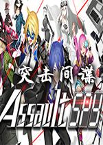 突击间谍(Assault Spy)