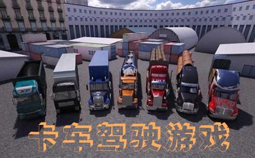 卡车驾驶游戏大全_手机模拟驾驶卡车的游戏_乐游网