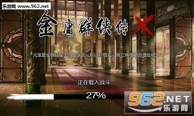金庸群侠传X绅士版破解版v1.1.0.6截图0